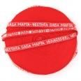 Материали-за-мартеници-текстилна-лента-50м